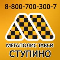 """""""Мегаполис Такси"""" Ступино"""