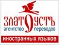 """Агентство переводов иностранных языков """"Златоустъ"""""""