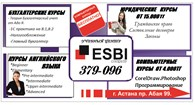 ТОО ESBI Профессиональные курсы