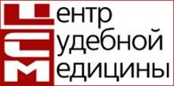 ООО ЦЕНТР СУДЕБНОЙ МЕДИЦИНЫ