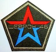 Шеврон 46