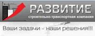 """ООО Строительно - транспортная компания """"РАЗВИТИЕ"""""""