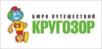 ООО Бюро путешествий Кругозор