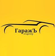 """Техцентр """"ГАРАЖЪ"""""""