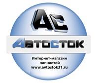 Интернет магазин «АвтоСток»