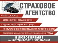 Страховое агентство