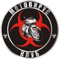 """""""Мотовирус"""""""