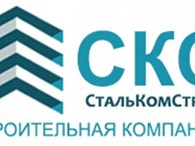 """Строительная компания """"СтальКом"""""""