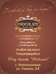 """Шоколад"""