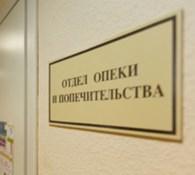 """""""Отдел опеки, попечительства и патронажа района Люблино"""""""
