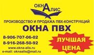 ООО ОКНА АЛИС