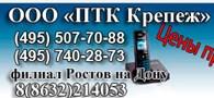 """Производственно Торговая Компания """"Крепеж"""""""
