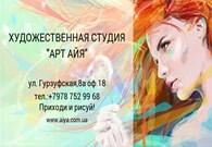 "Изо-студия ""АРТ АЙЯ"""