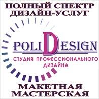 ИП Полидизайн