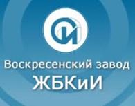 """""""Воскресенский завод ЖБКиИ"""""""