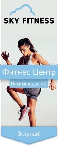 "Фитнес-клуб ""Скай Фитнес"""