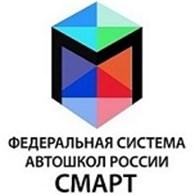 Федеральная Система автошкол России СМАРТ