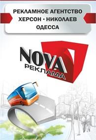 ООО NOVA реклама