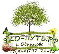 Эко-Путь.рф