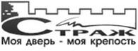 """Частное предприятие """"Страж"""""""
