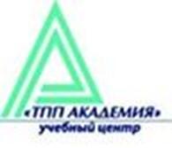 Учебный центр ТПП Академия