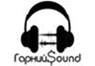 Гарний Sound