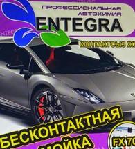ИП ENTEGRA