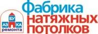 Публичное акционерное общество Азбука ремонта; Фабрика Натяжных Потолков