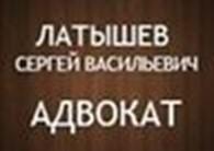Адвокат Латышев Сергей Васильевич