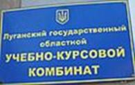 Луганский государственный областной учебно-курсовой комбинат
