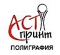 """Частное предприятие """"Аст Принт"""" дизайн студия, полиграфия"""