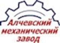 ООО «Алчевский Механический Завод»