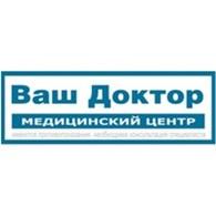 "ООО Медицинский центр ""Ваш доктор"""