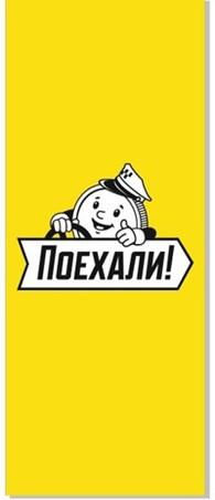 "Служба такси ""Поехали"""
