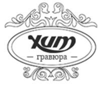 ООО ХИТ ХУДОЖЕСТВЕННАЯ МАСТЕРСКАЯ