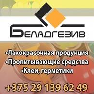 """ЧУП """"Беладгезив"""""""