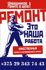 ИП Строительно - монтажные работы в г. Жлобин