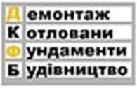 Общество с ограниченной ответственностью Демонтаж Котловани Фундаменти Будівництво ТОВ