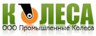 """ООО """"Промышленные колеса"""""""