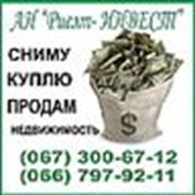 """АН """"Риелт-ИНВЕСТ"""""""