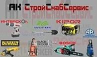 """Частное предприятие """"АК СтройСнабСервис"""""""