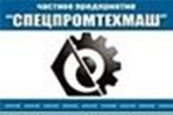 Частное предприятие Частное предприятие «Спецпромтехмаш»