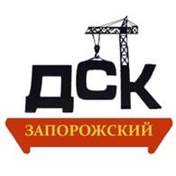 Филиал Запорожский ДСК