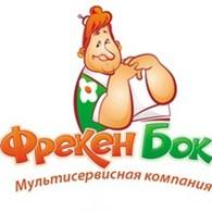 """Агентство добрых услуг """"Фрекен Бок"""""""