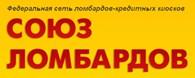 ООО Союз ломбардов