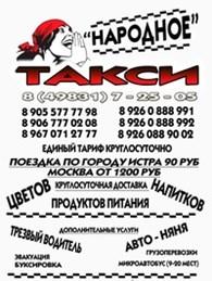 """Служба заказа такси """"Народное такси"""""""