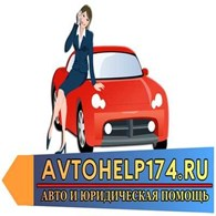 Авто помощь