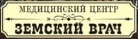 """""""Земский врач"""""""