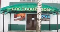 """Гостиница """"Гостевой дом"""""""