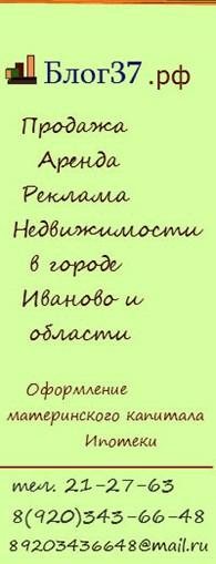Блог37.рф